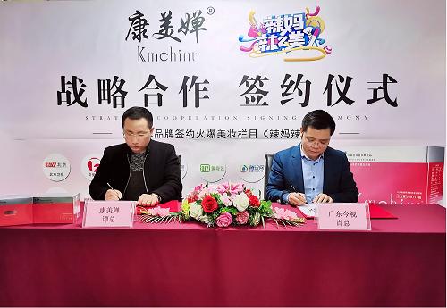 康美婵——湖南卫视、江苏卫视荣誉展播品牌