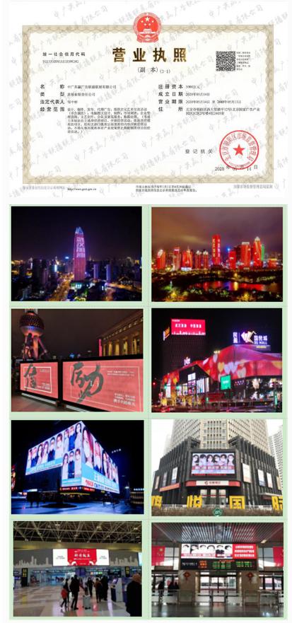 全国180家户外广告企业集结成立公司 覆盖全国300多座城市