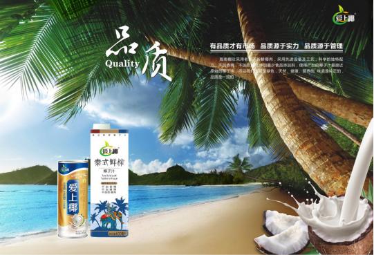 海南国椰鲜榨椰汁,为新鲜味道全力以赴