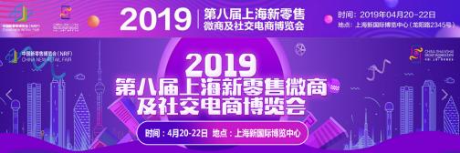 好速纤露脸上海新零售微商及社交电商博览会,为健康减脂送清风!