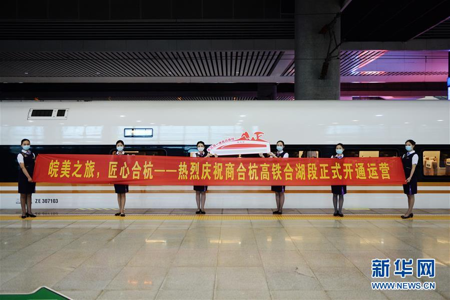 (经济)(5)商合杭高铁实现全线贯通