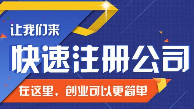 深圳注册公司基本户需要提供哪些资料?
