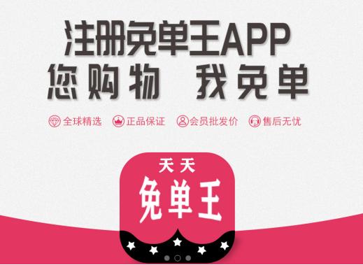 免单王购物APP强势入驻电商行业,免单购物形式蹿红吸引大量用户
