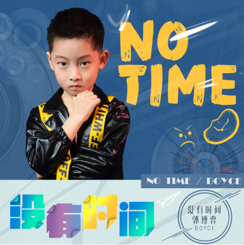 童星郭博弈原唱单曲《没有时间》将全球发行,用清亮童声唤回家的圆满