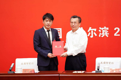 黑龙江省青年电商协会成立 辛选创始人辛有志当选首任会长