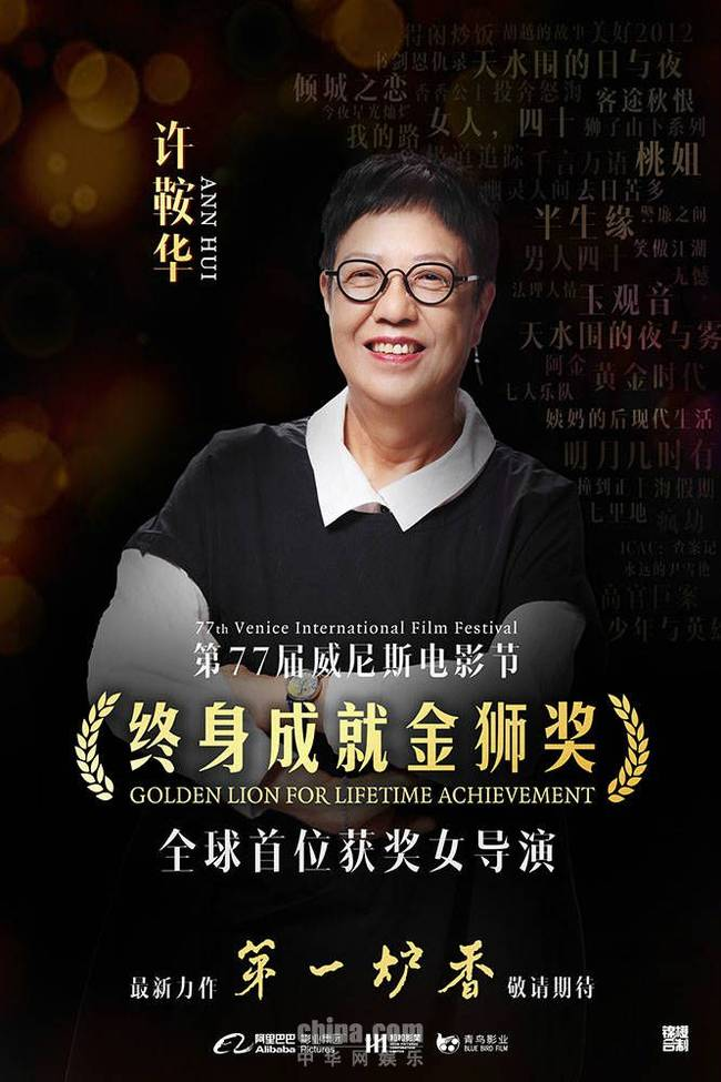 """徐安华在威尼斯国际电影节上获得金狮终身成就奖""""第一香""""点燃期待"""
