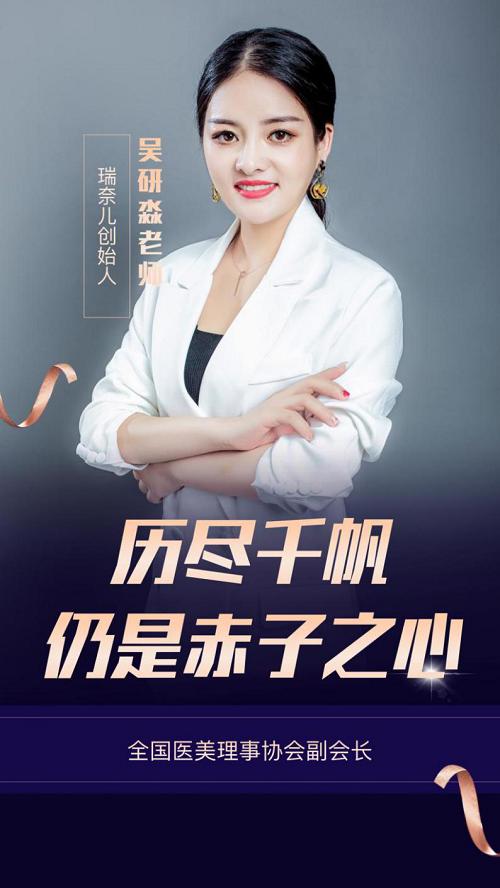 吴妍淼---开眼角技术顶级专家