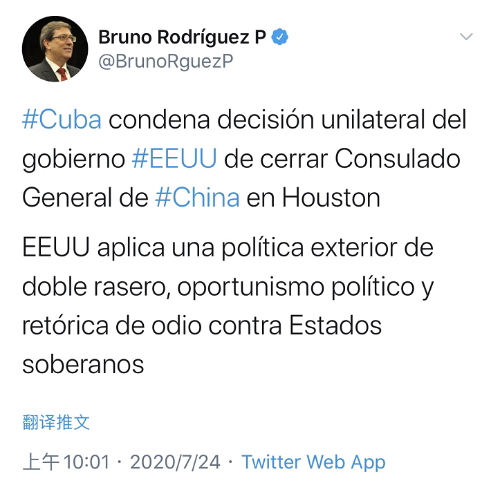 古巴外交部长谴责美国单方面决定关闭中国驻休斯顿总领事馆
