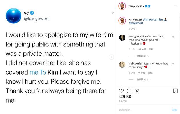 侃爷向妻子卡戴珊道歉:感谢你一直陪着我