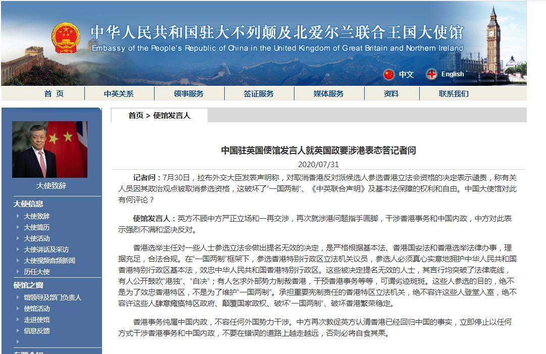 中国驻英国大使馆发言人呼吁英方立即停止干涉中国内政,不要再走错路。