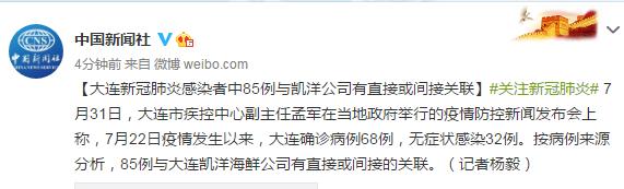 大连新闻发布会:85例新冠肺炎感染与开阳公司直接或间接相关