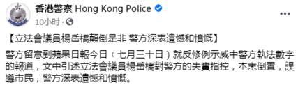 """毒品媒体""""引述反对派立法会议员对警方的虚假指控"""