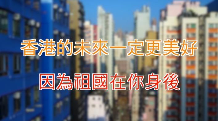 同心同德,祖国始终是香港的坚强后盾