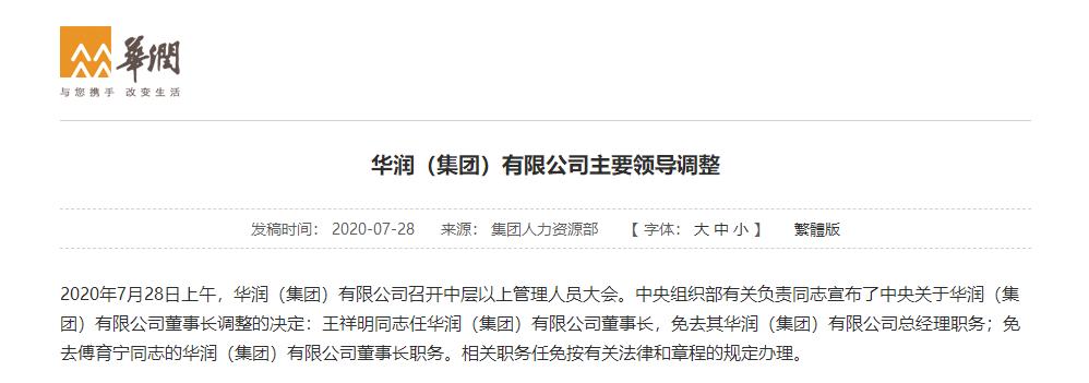华润集团人事变动王祥明董事长