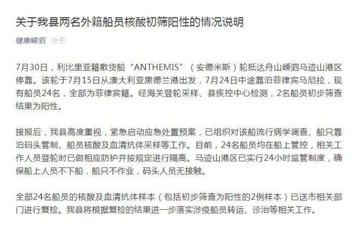 一艘外国货船停靠在浙江省盛四县,两名船员被筛选出核酸阳性。