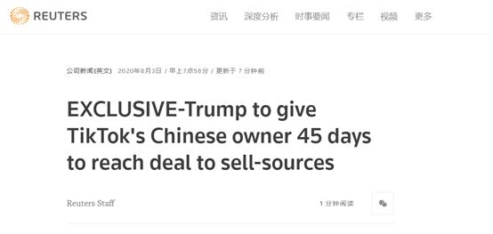 特朗普同意给字节45天时间谈判将TikTok出售给微软