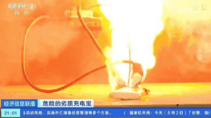 小心!易燃的电芯藏沙,近40%的便携式充电宝取样检查证实是不合格的