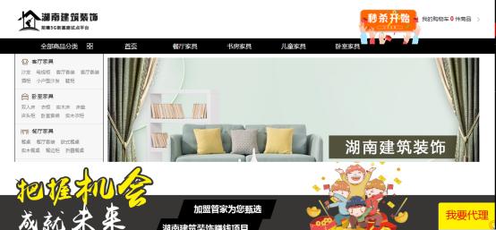 湖南建筑装饰是整合行业资源信息的门户网站