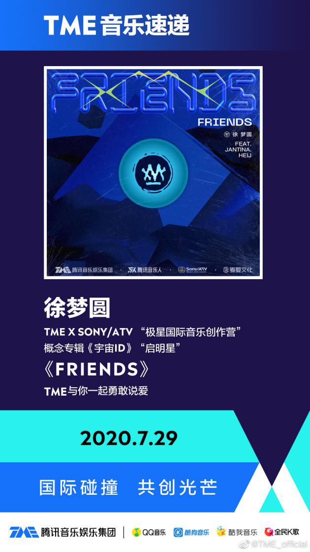 徐梦圆新歌《老友记》上线腾讯音乐娱乐集团