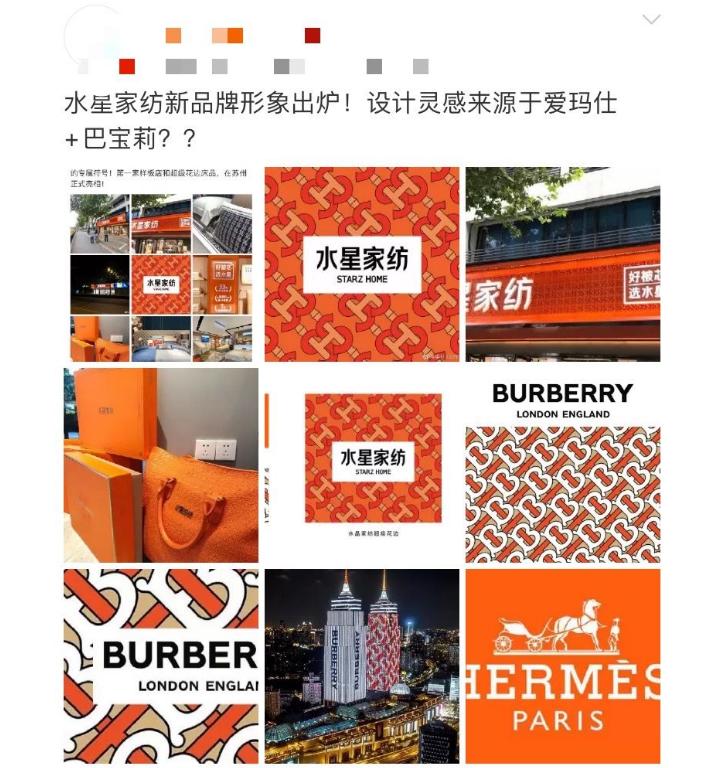 """水星家纺被指责为 """"抄袭"""" 国际品牌,""""拿来"""" 设计能解决同质化竞争的局面吗?"""