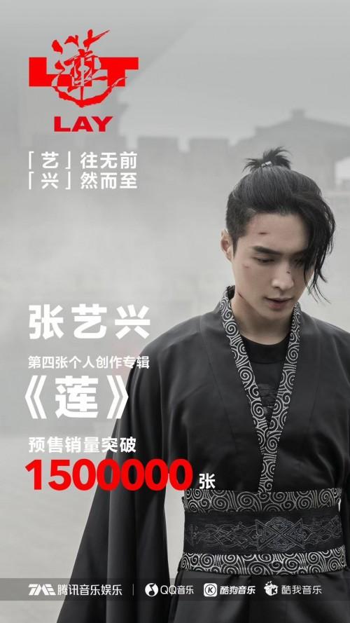 张艺兴几张特别《莲》在线腾讯音乐娱乐集团预售九张唱片