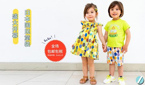 小朋友都喜欢穿的日本丸高衣料在天猫国际开业了!买就对了!