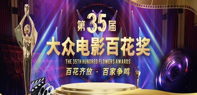 """""""中国机长""""等影片被列入百花奖的入围名单"""