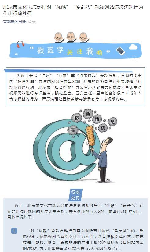 """北京对""""优酷""""和""""爱奇艺""""的违法行为处以行政处罚。"""