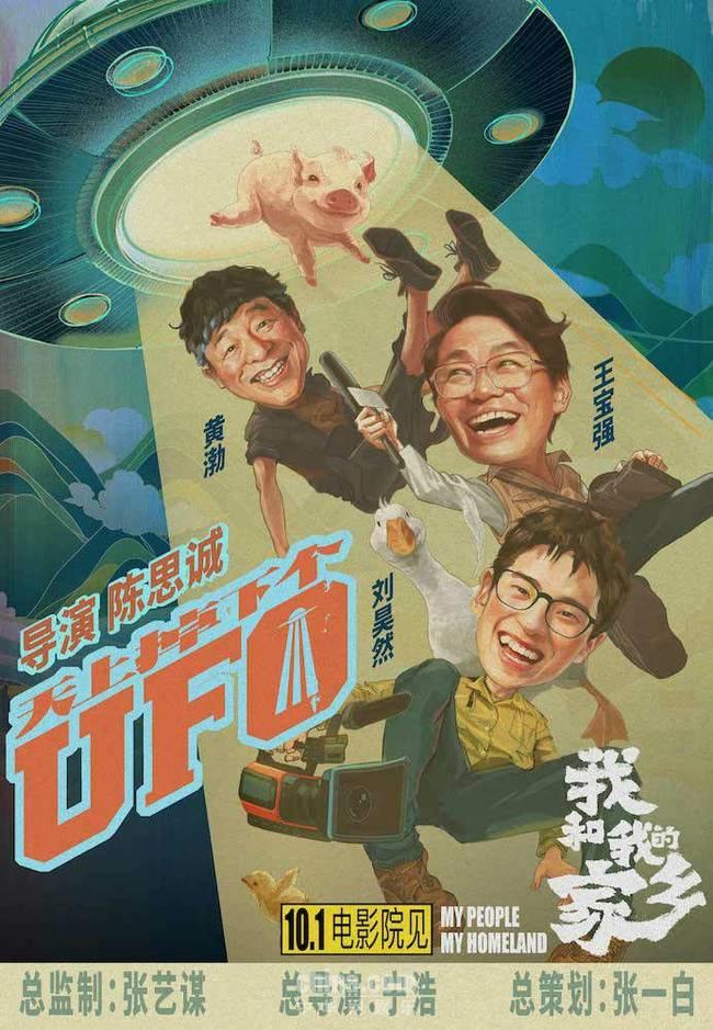 《我和我的家乡》喜剧天团来了! 中国喜剧梦之队各显神通