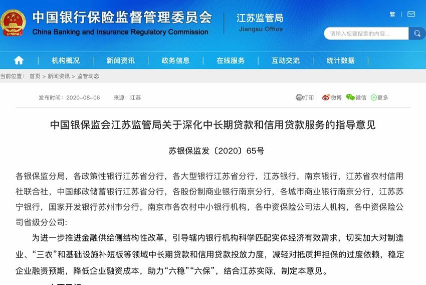 江苏省中长期贷款信贷业务指引