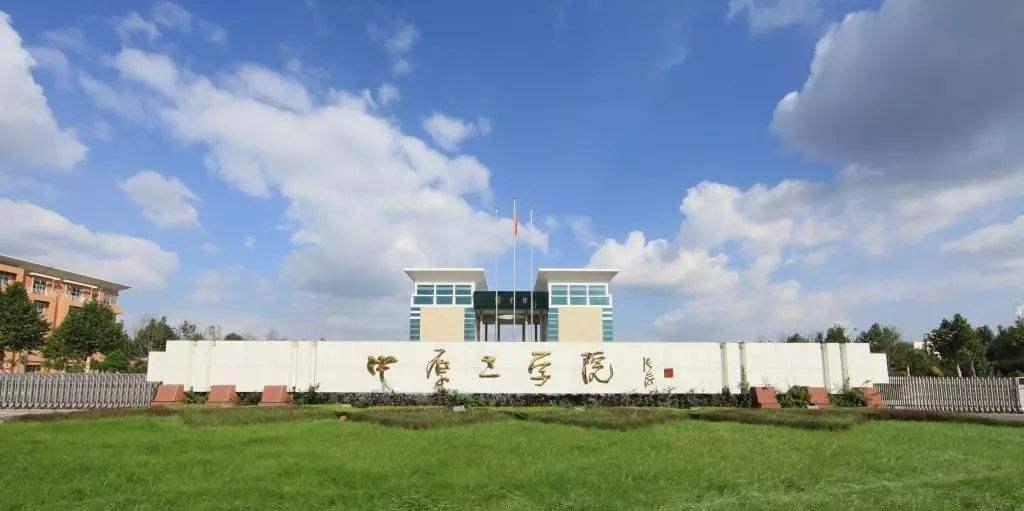 """网友提出重新建立""""中原理工大学"""",河南教育系回应"""