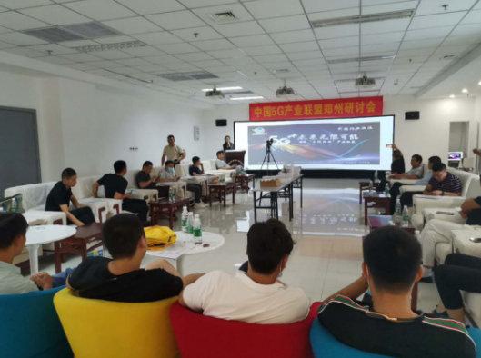 郑州5G产业联盟研讨会成功召开