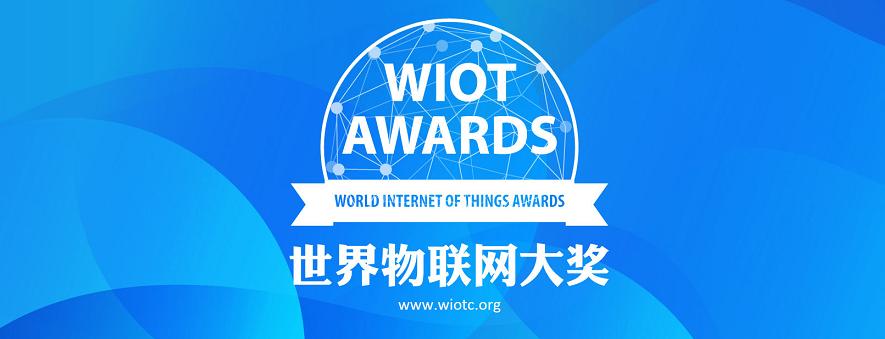 第一届世界物联网大奖开幕