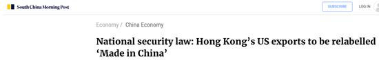 """美国海关发出通知:香港出口美国货物不能再标明""""香港制造"""