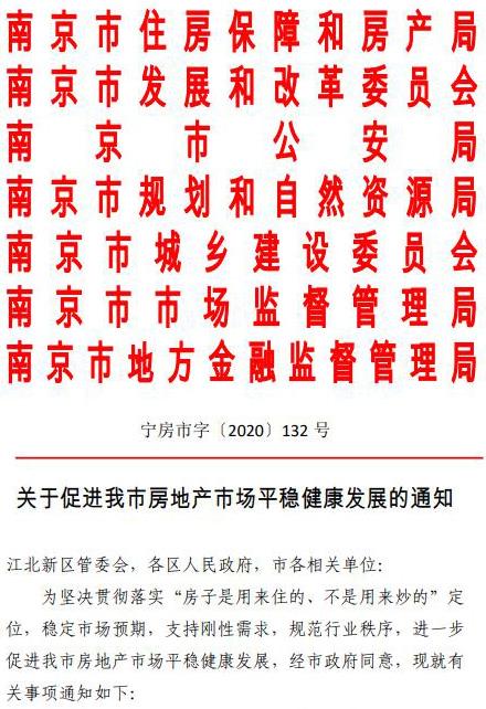 """南京出台了九项新政策:优先考虑""""刚性需求"""",不提供住房,限制""""假离婚""""。"""