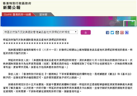 """美海关要求香港出口美国货物不能加上""""香港制造""""字样, 港府:强烈反对"""