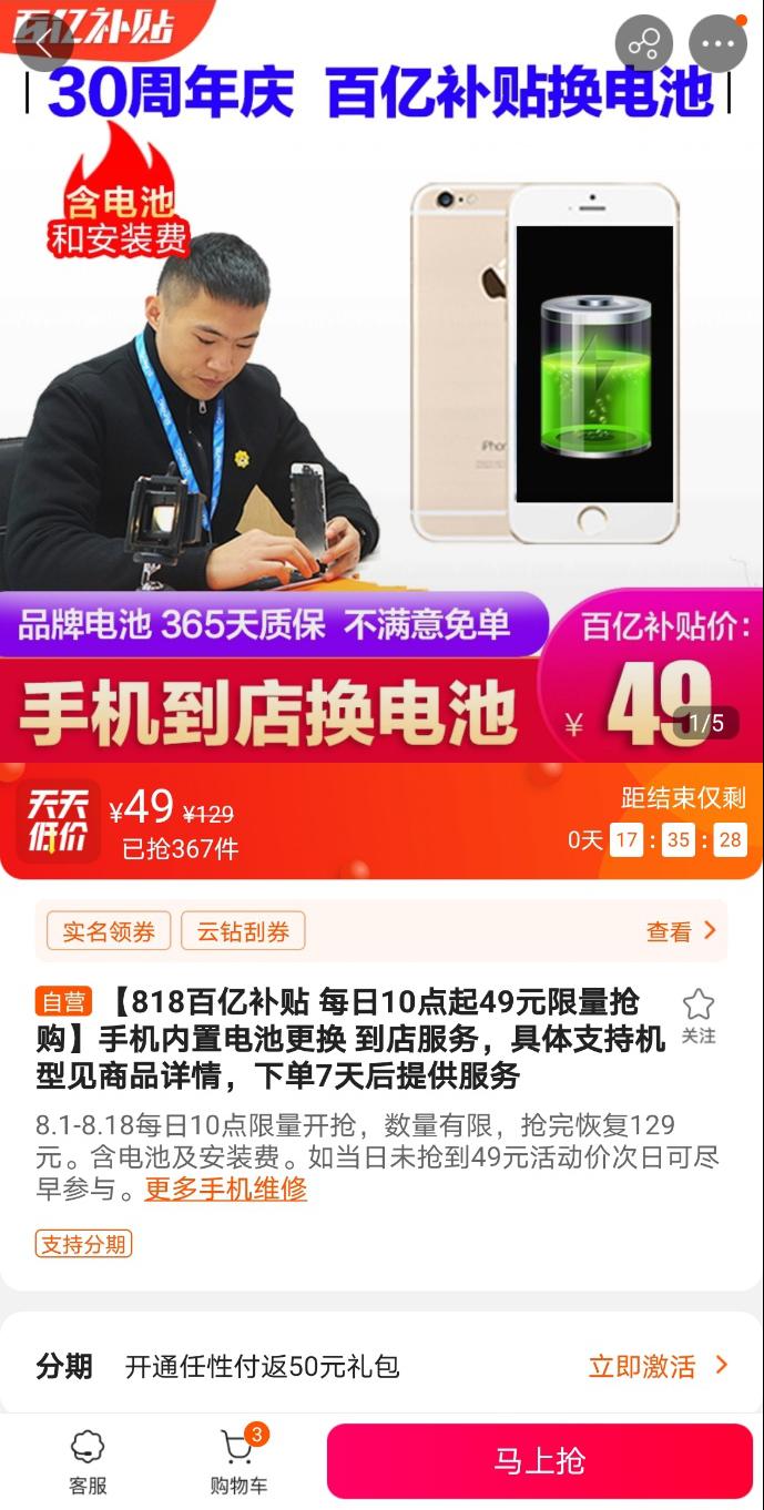 品胜与苏宁快修官宣战略合作,携手发力3C产品维修服务