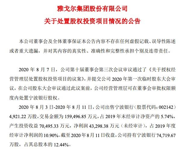 雅戈尔变现15.94亿元:减持宁波银行492.12万股