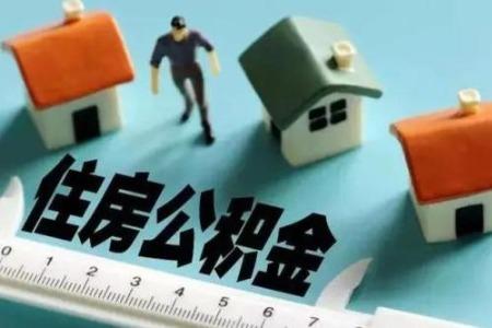北京公积金出台新规定: 住宅维修资金支持扫码交款