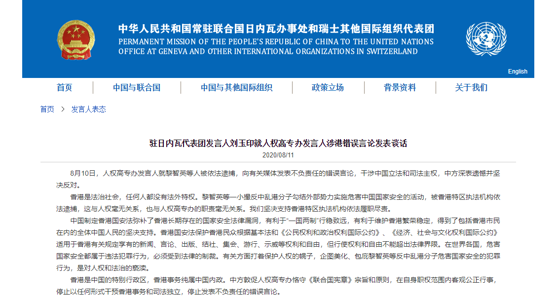 中国常驻日内瓦代表团发言人就人权高专办发言人涉港错误言论发言