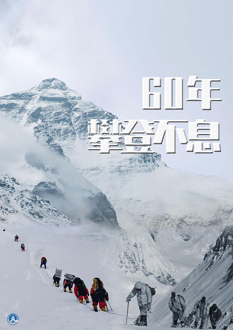 纪念人类第一次从北坡攀登珠穆朗玛峰60周年。