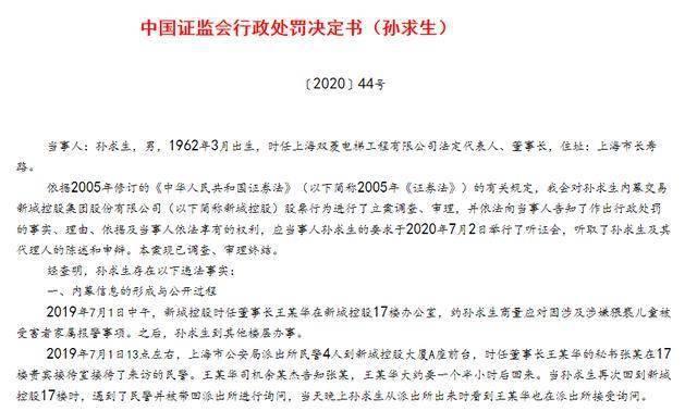 案中案:王振华猥亵女童事发后找人讨论对策,好友突击卖股 被罚200万