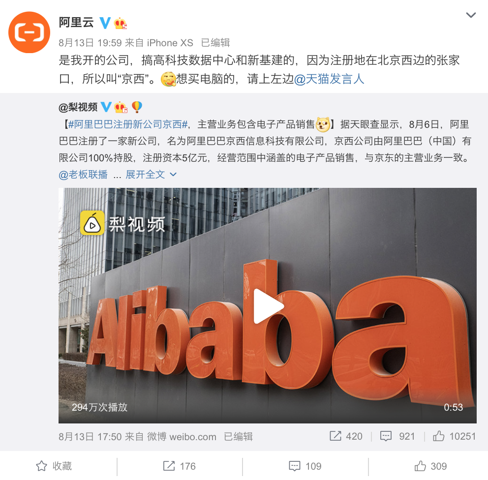 阿里巴巴注册新公司--京西:因为它在北京的西侧