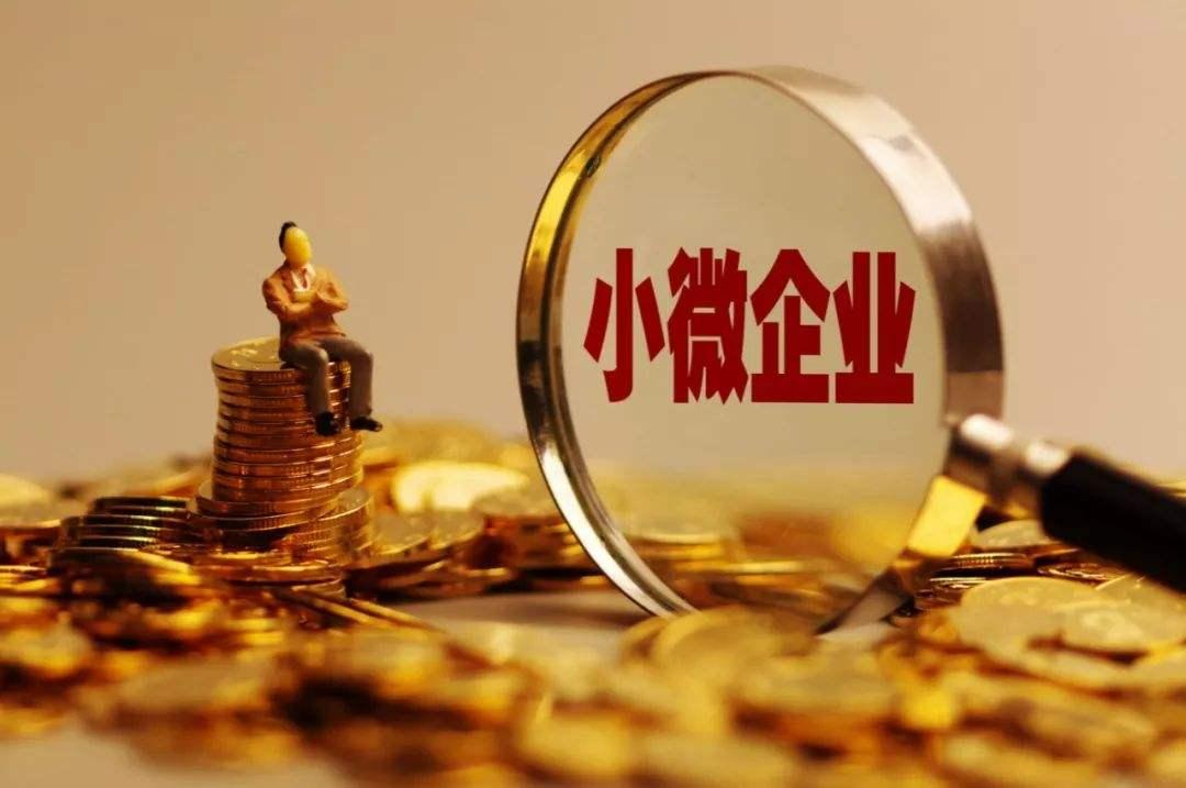 """小型和微型企业欢迎银行贷款""""及时下雨"""" 专家表示:也有必要适当降低融资成本。"""