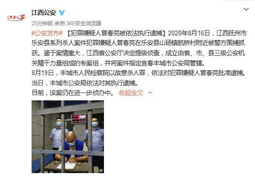 江西省公安厅官方微博截图