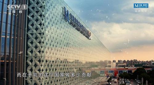红星美凯龙车建新:用爱向中国致敬