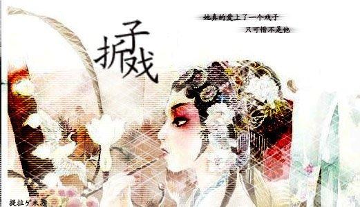 广东和澳门青少年在广东中山同台演出粤剧折子戏
