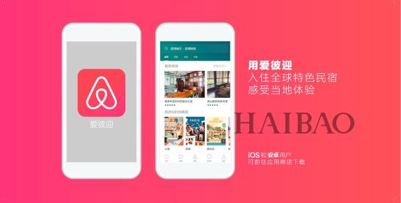 Airbnb宣布禁止房客举办最多为16人的聚会