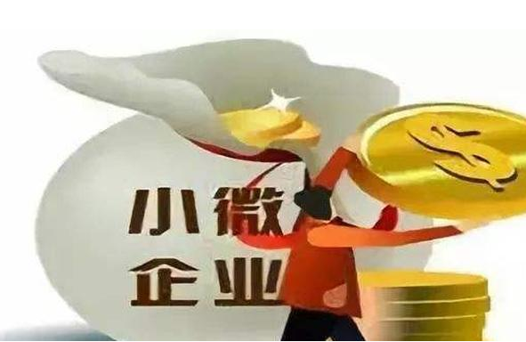 普惠型小微企业贷款增加了 28.4%