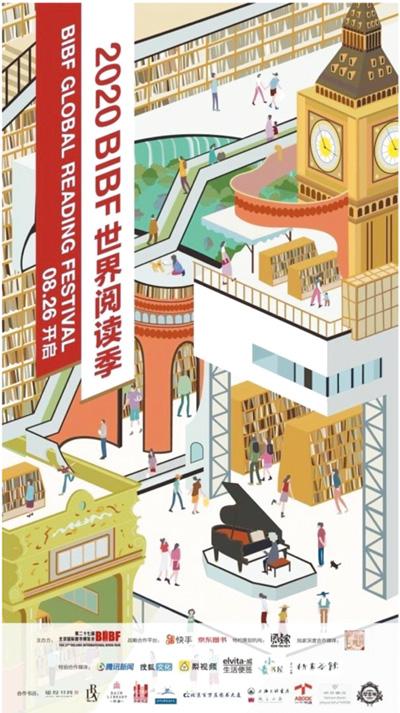 """北京国际图书博览会将第一次移师到""""云上"""""""